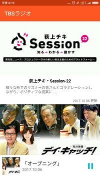 TBS ラジオ クラウド シンプル screenshot 4