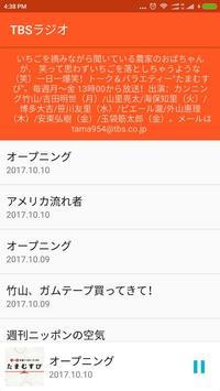 TBS ラジオ クラウド シンプル screenshot 1