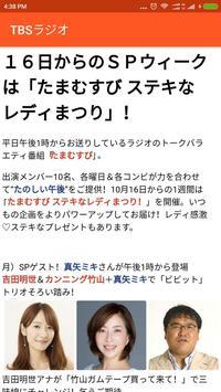 TBS ラジオ クラウド シンプル screenshot 2