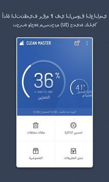 Clean Master تصوير الشاشة 6