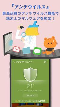 Clean Masterーメモリクリーナー、キャッシュクリーナー&ウイルス対策 スクリーンショット 2