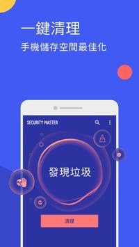 Security Master 截圖 4