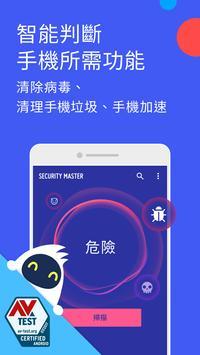 Security Master 海報