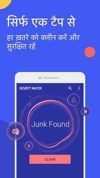 Security Master स्क्रीनशॉट 5