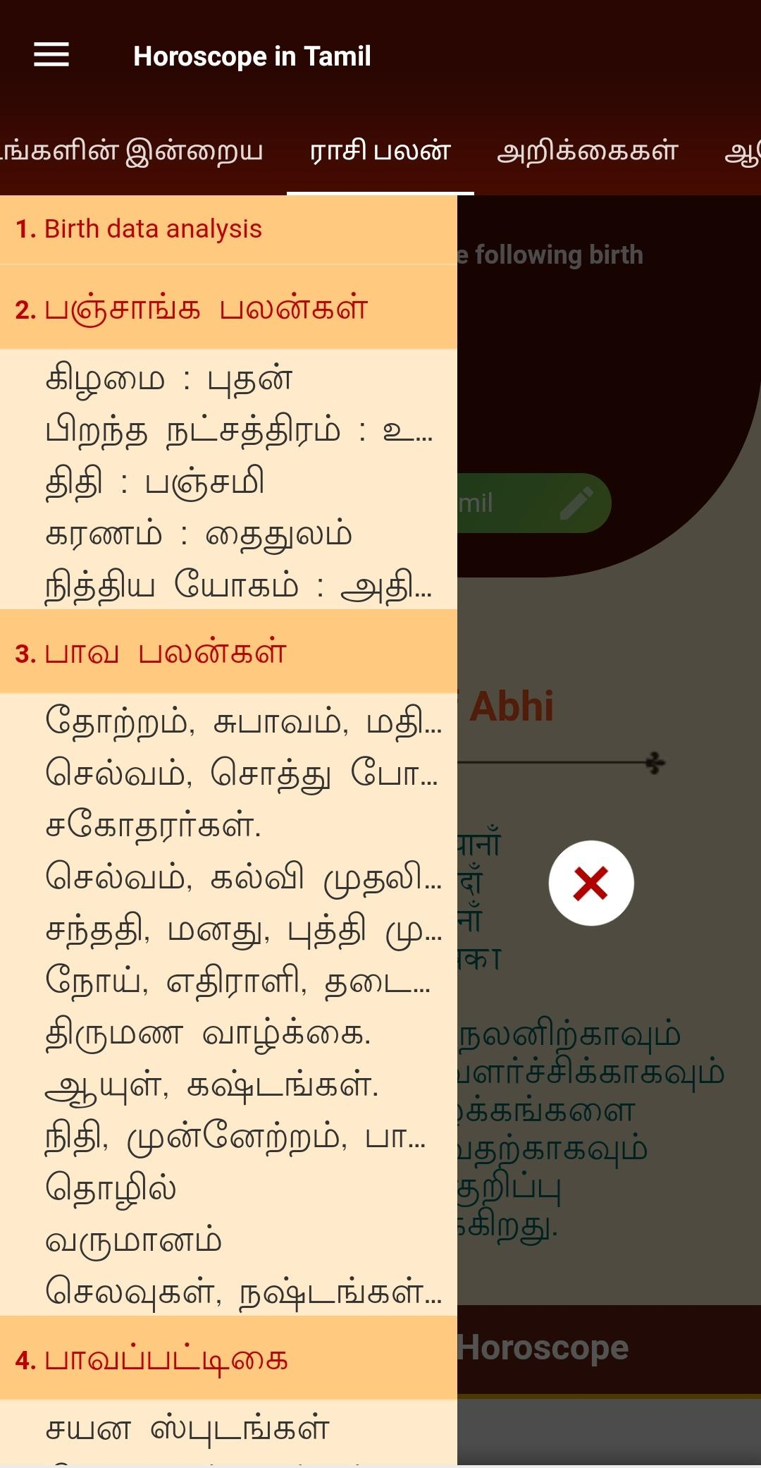 Horoscope in Tamil for Android   APK Download