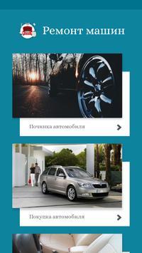 Ремонт машин poster