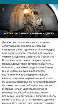 Ремонт машин screenshot 1