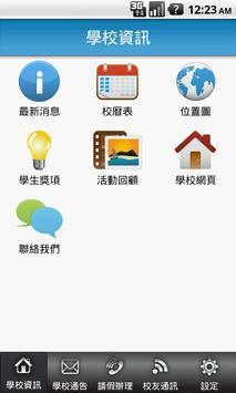 天主教培聖中學 PuiShing App poster