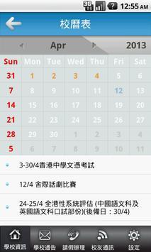天主教培聖中學 PuiShing App screenshot 1