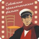 Приключенческие фильмы APK