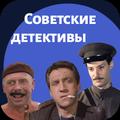 Советские детективы