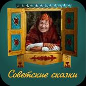 Советские сказки icon