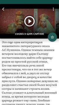 Советские сказки screenshot 3