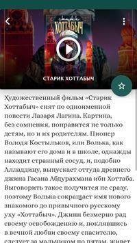 Советские сказки screenshot 5
