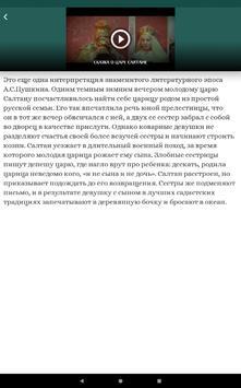 Советские сказки screenshot 9