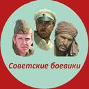 Советские боевики APK