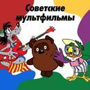 Russian cartoons APK