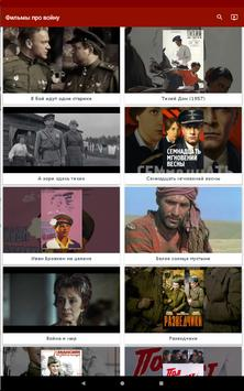 Фильмы про войну screenshot 4