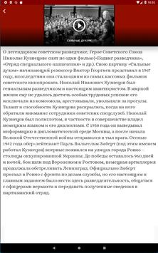 Фильмы про войну screenshot 7