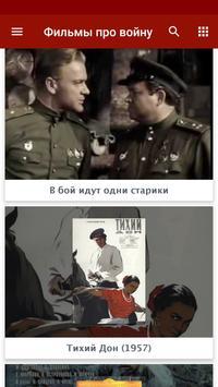 Фильмы про войну poster