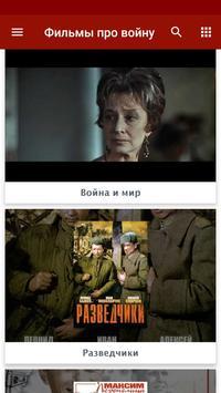 Фильмы про войну screenshot 1