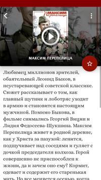 Фильмы про войну screenshot 3