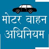 Motar Vaahan Adhiniyam | मोटर वाहन अधिनियम icon