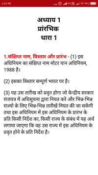 Motar Vaahan Adhiniyam | मोटर वाहन अधिनियम screenshot 5
