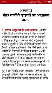 Motar Vaahan Adhiniyam | मोटर वाहन अधिनियम screenshot 6