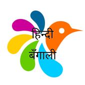 बँगाली-हिन्दी शब्दकोश icono