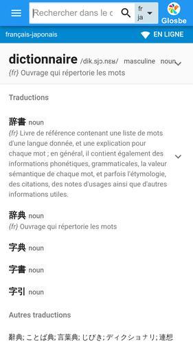 Japonais Francais Dictionnaire For Android Apk Download