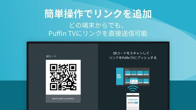Puffin TV スクリーンショット 1