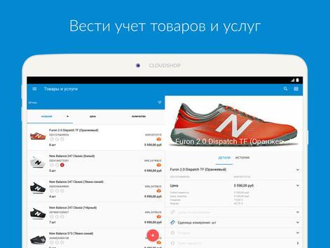 CloudShop screenshot 10