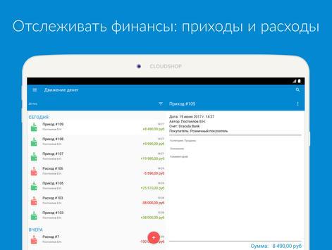 CloudShop screenshot 13