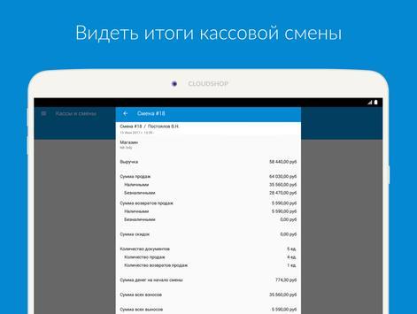 CloudShop screenshot 15