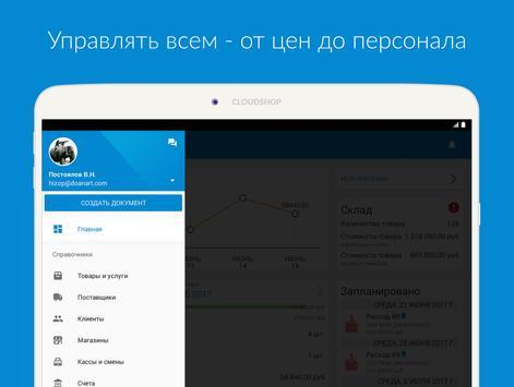 CloudShop screenshot 17