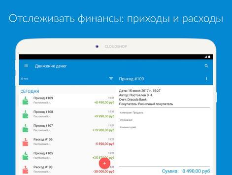 CloudShop screenshot 21
