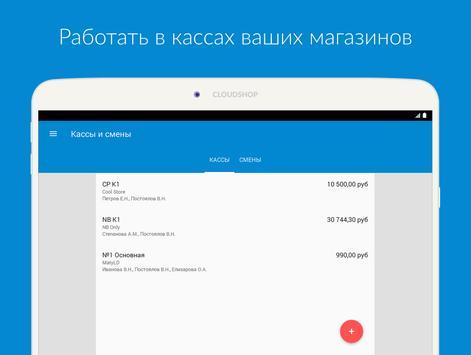 CloudShop screenshot 22