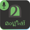 Malayalam Keyboard アイコン