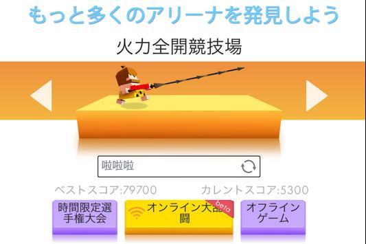 アーチャー大作戦 スクリーンショット 4