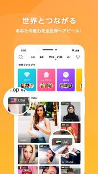 LiveMe(ライブミー)- ライブ配信アプリ スクリーンショット 3