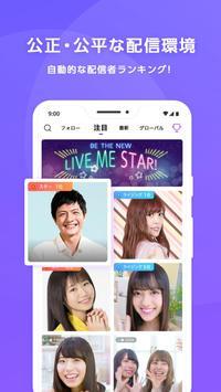 LiveMe(ライブミー)- ライブ配信アプリ スクリーンショット 2