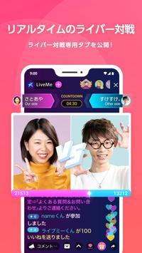 LiveMe(ライブミー)- ライブ配信アプリ スクリーンショット 5