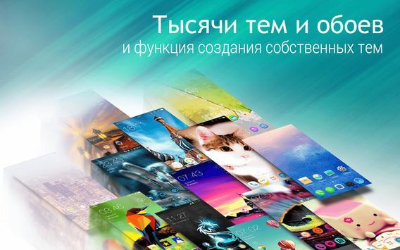 C Launcher: Темы, Обои, 2019 постер