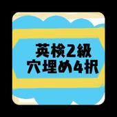 英検2級短文問題 icon