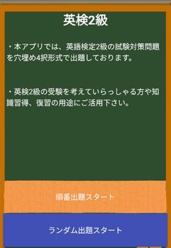 英検2級短文問題 poster