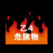 危険物乙四〇×クイズ icon