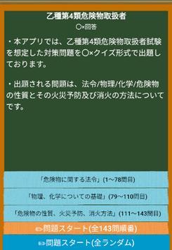 危険物乙四〇×クイズ poster