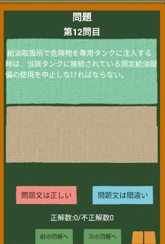 危険物乙四〇×クイズ screenshot 1