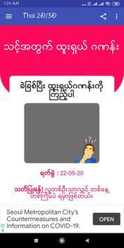 Thai Myanmar 2D3D poster